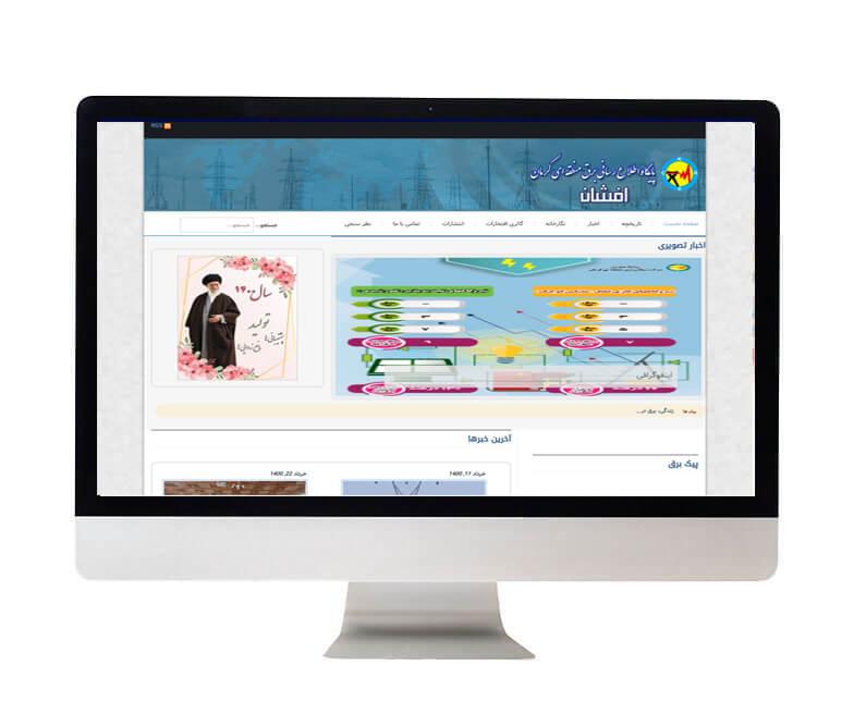 وبسایت پایگاه خبری برق منطقهای کرمان