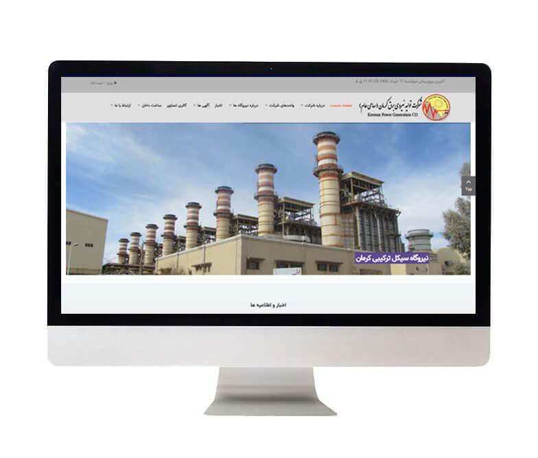 شرکت تولید نیروی برق کرمان